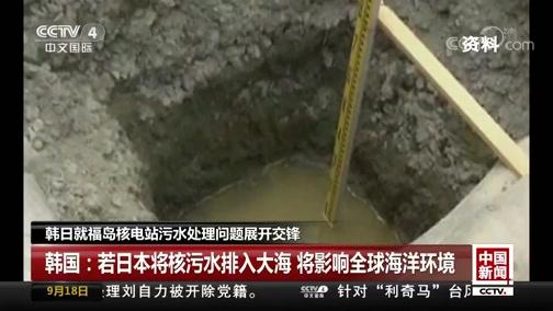 [中国新闻]韩日就福岛核电站污水处理问题展开交锋