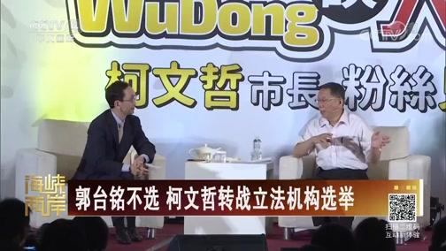 [海峡两岸]郭台铭不选 柯文哲转战立法机构选举