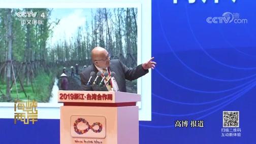[海峡两岸]2019浙江台湾周开幕 共享两岸发展机遇