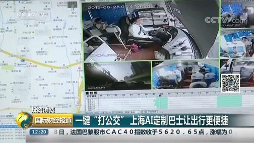 """[国际财经报道]投资消费 一键""""打公交"""" 上海AI定制巴士让出行更便捷"""