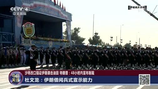 [今日关注]伊朗22日举行阅兵式 200多艘战舰将在波斯湾受阅
