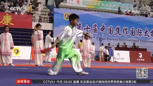 [综合]习练太极拳不分老幼 小学生也来参赛