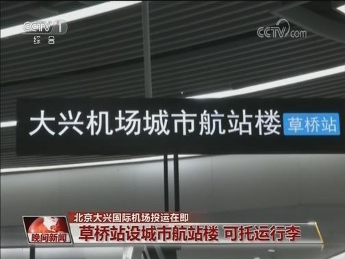 [视频]北京大兴国际机场投运在即
