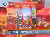新闻斗阵讲 2019.09.19 - 厦门卫视 00:25:32