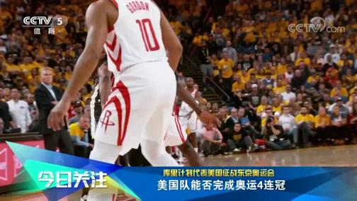 [NBA]库里计划代表美国征战东京奥运会