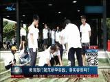 教育部门规范研学实践,落实容易吗? TV透 2019.09.19 - 厦门电视台 00:24:58