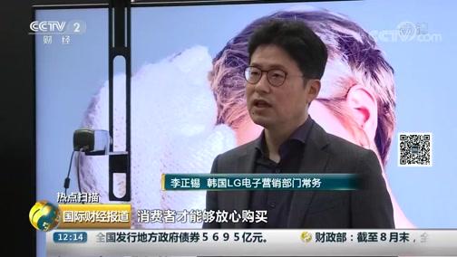 """[国际财经报道]热点扫描 韩国LG和三星互""""黑""""对方8K电视"""