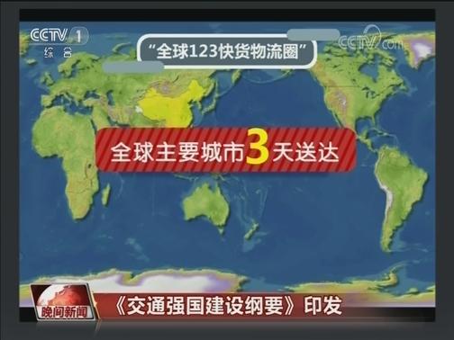 [视频]《交通强国建设纲要》印发