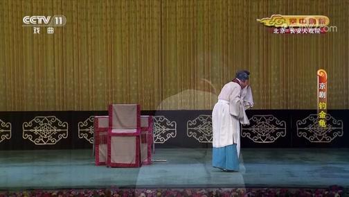 [CCTV空中剧院]京剧《钓金龟》 张兰饰康氏 韩庆饰张义