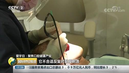 [国际财经报道]爱牙日:聚焦口腔健康家当 牙疼真是病!我国居平易近牙周病患病率90%