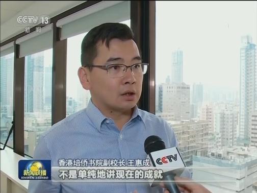 [视频]香港青年和教育界:年轻人应融入国家发展大局