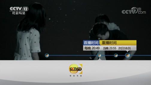 《普法栏目剧》 20190919 两集迷你剧集·黑塘(下集)