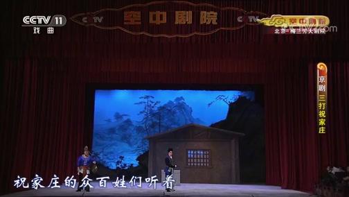 《CCTV空中剧院》 20190920 京剧《三打祝家庄》 1/2