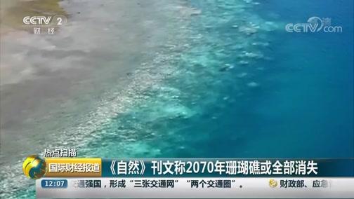 [国际财经报道]热点扫描 《天然》刊文称2070年珊瑚礁或全部消掉