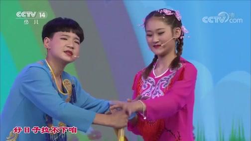 [大手牵小手]二人转《孝女情深》 表演:刘义甲 习铭欣