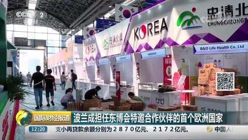 [国际财经报道]第十六届中国—东盟博览会今天开幕