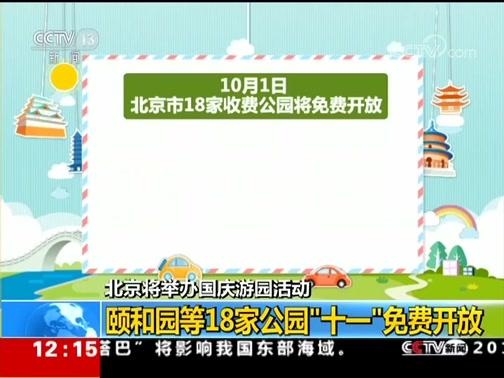 """[新闻30分]北京将举办国庆游园活动 颐和园等18家公园""""十一""""免费开放"""