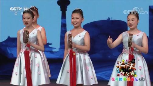 [大手牵小手]单弦《北京小吃》 表演:汪芮羽 常璐 王心怡等
