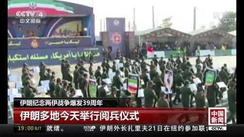 [中国新闻]伊朗纪念两伊战争爆发39周年