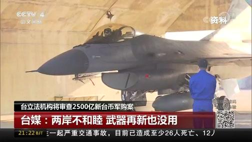 [中国新闻]台立法机构将审查2500亿新台币军购案