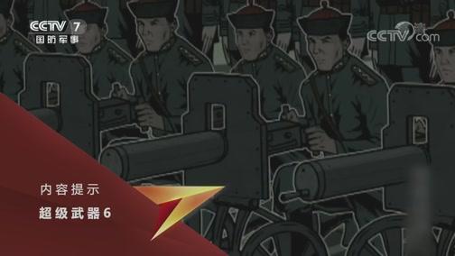 《兵器面面观》 20190922 超级武器 第六集 马克沁重机枪(下)