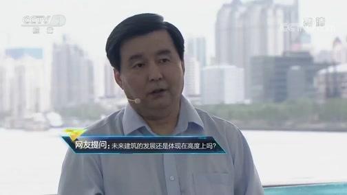 [开讲啦]网友提问龚剑:未来建筑的发展还是体现在高度上吗?