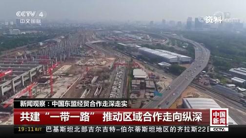 [中国新闻]新闻观察:中国东盟经贸合作走深走实
