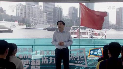 [开讲啦]上海第一栋超高层建筑是如何建造的?