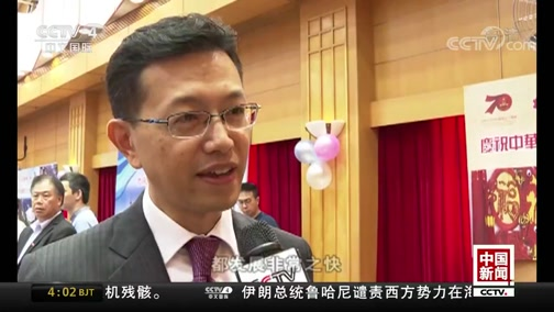 [中国新闻]香港工会联合会举行活动庆国庆