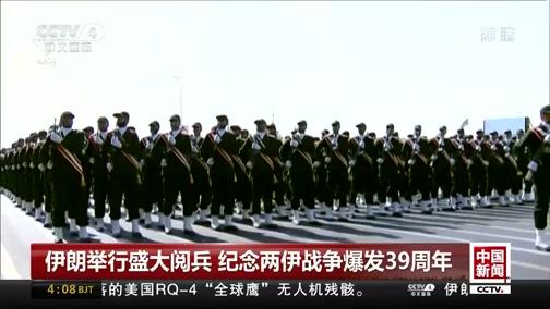 [中国新闻]伊朗举行盛大阅兵 纪念两伊战争爆发39周年
