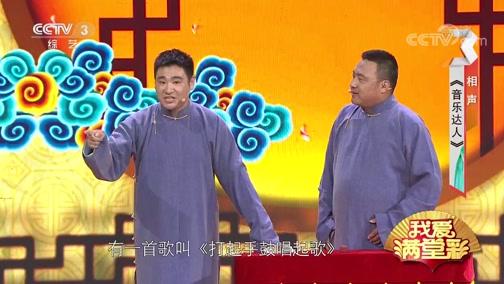 [我爱满堂彩]相声《音乐达人》 表演:李振威 孙国强