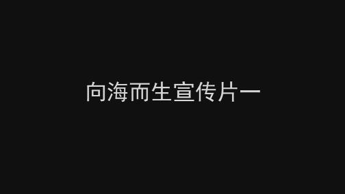 大型电视系列片《向海而生》即将推出 00:01:21