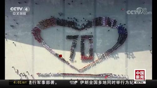 [中国新闻]喜迎国庆 中国各地节日气氛渐浓