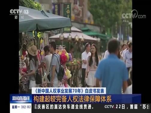 [新闻直播间]《新中国人权事业发展70年》白皮书发表