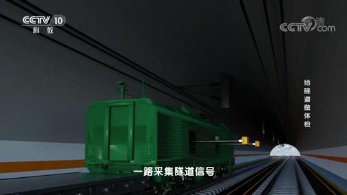 [科技之光]创新一线 给隧道做体检