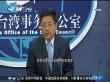 两岸新新闻 2019.09.25 - 厦门卫视 00:26:50