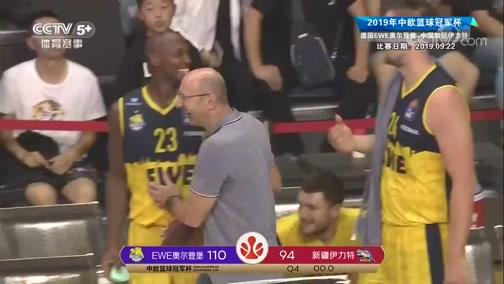 [篮球]中欧篮球冠军杯:德国EWE奥尔登堡VS新疆 完整赛事