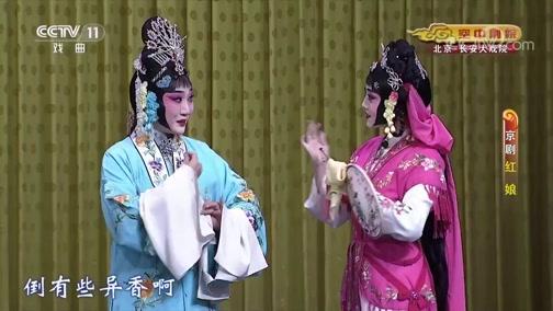 好戏天天看 豫剧梳妆选段 陈婷婷 豫剧青年演员电视选拔复赛第4场