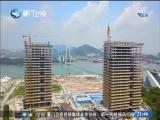 两岸新新闻 2019.09.26 - 厦门卫视 00:28:27