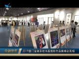 金融聚焦 2019.09.27 - 厦门电视台 00:04:04
