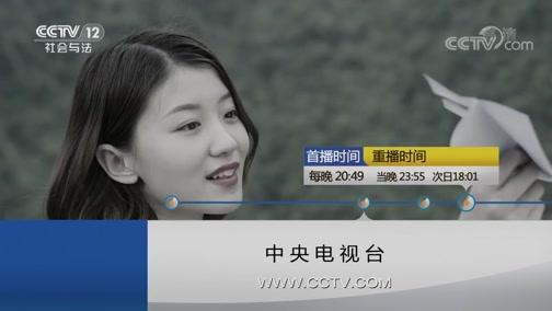 《普法栏目剧》 20190928 四集迷你剧集 照梦人·旁白版(二)