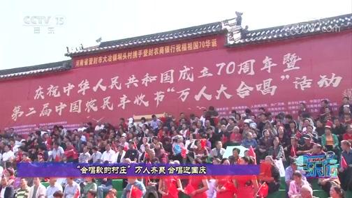 """[今乐坛]""""会唱歌的村庄""""万人齐聚 合唱迎国庆"""