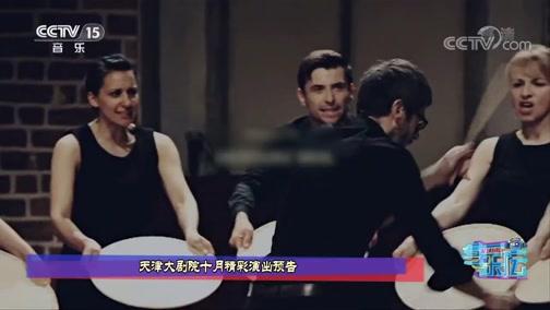 [今乐坛]天津大剧院十月精彩演出预告