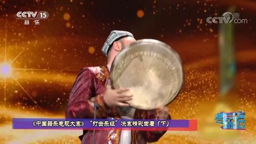 """[今乐坛]《中国器乐电视大赛》""""打击乐组""""决赛精彩回看(下)"""