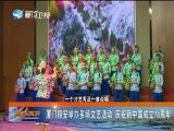 新闻斗阵讲 2019.09.30 - 厦门卫视 00:24:25