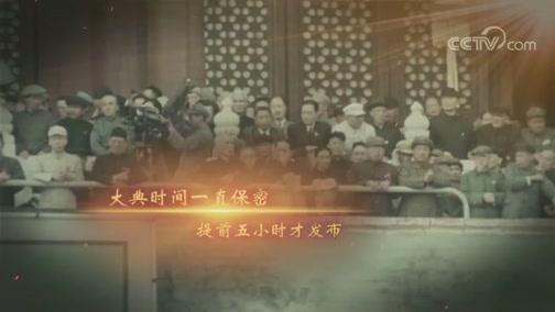 《国家记忆》 9月30日播出:新中国——开国大典
