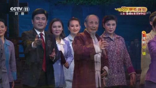 《CCTV空中剧院》 20191002 淮剧《小镇》