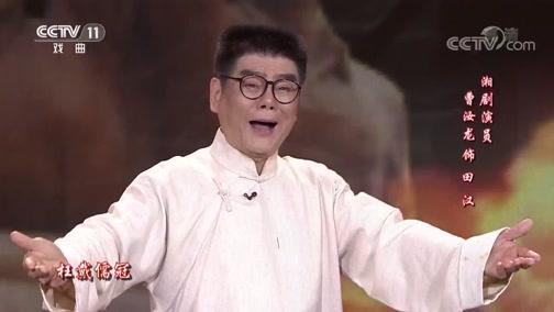 [梨园闯关我挂帅]湘剧《田汉》选段 演唱:曹汝龙