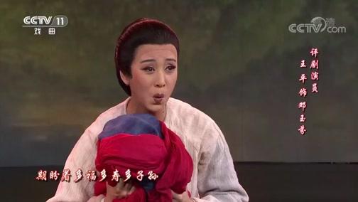 [梨园闯关我挂帅]评剧《母亲》选段 演唱:王平