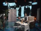 激荡之路 新中国外交风云 两岸秘密档案 2019.10.03 - 厦门卫视 00:40:40